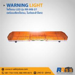 ไฟไซเรน RR-WB-37 สีเหลือง