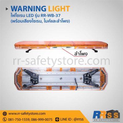 ราคา ไฟไซเรน RR-WB-37