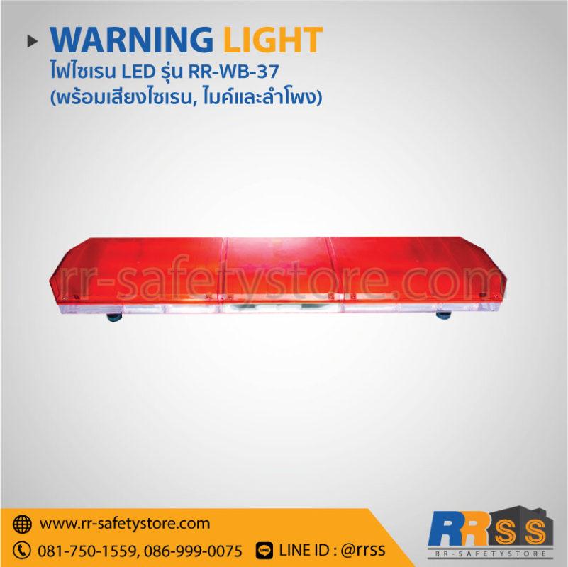 ไฟไซเรน LED RR-WB-37 สีแดง