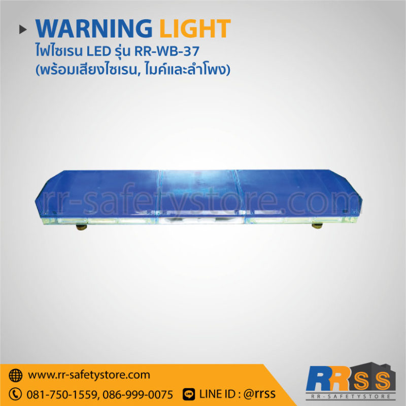 ราคา ไฟไซเรน LED RR-WB-37 น้ำเงิน