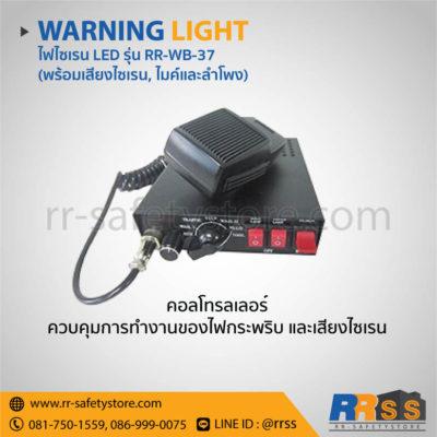 ไฟวับวาบ LED RR-WB-37