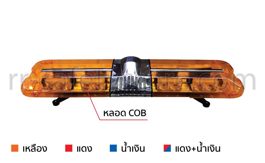 ราคา ไฟวับวาบ RR-WB-38