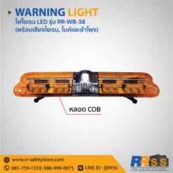 ไฟไซเรน RR-WB-38 สีเหลือง