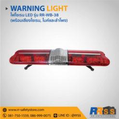 ไฟไซเรน LED RR-WB-38 สีเหลือง