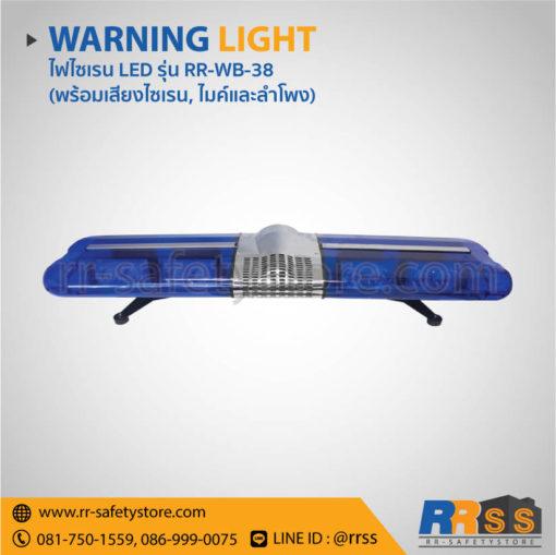 ราคา ไฟไซเรน LED RR-WB-38 สีน้ำเงิน