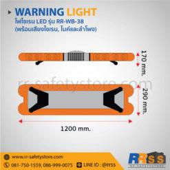 ไฟวับวาบ LED RR-WB-38