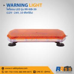 ไฟไซเรน RR-WB-39 สีเหลือง