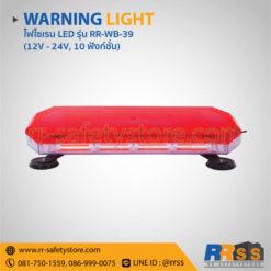 ราคา ไฟไซเรน RR-WB-39 สีแดง