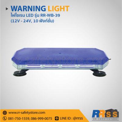 ไฟไซเรน LED RR-WB-39 สีน้ำเงิน