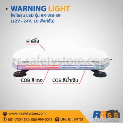 ราคา ไฟไซเรน LED RR-WB-39 แดง น้ำเงิน