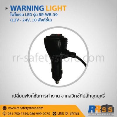 ไฟวับวาบ LED RR-WB-39