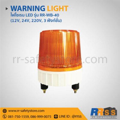 ไฟไซเรน RR-WB-40 สีเหลือง
