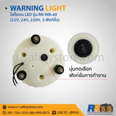 ราคา ไฟไซเรน LED RR-WB-40