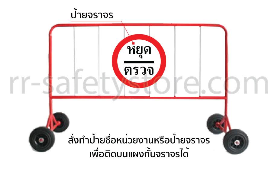 แผงกั้นจราจร มีล้อ 1.5 เมตร ขาวแดง