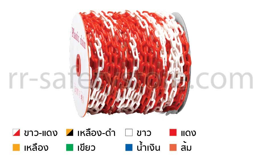 โซ่พลาสติก 8 มม. ขาวแดง