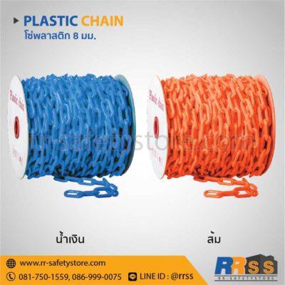 โซ่พลาสติกแขวนเสื้อ สีน้ำเงิน สีส้ม