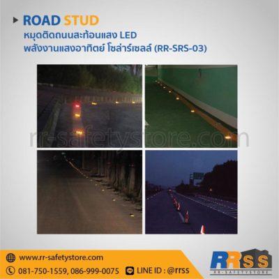 หมุดถนน LED
