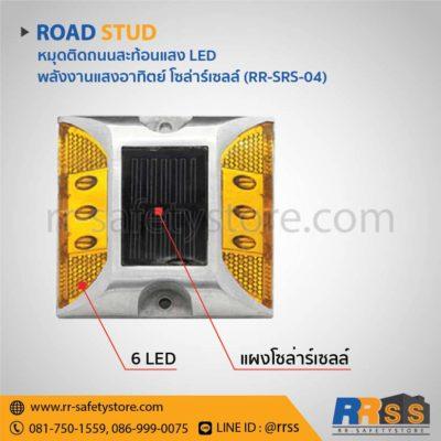 หมุดถนนโซล่าเซลล์ LED ราคา