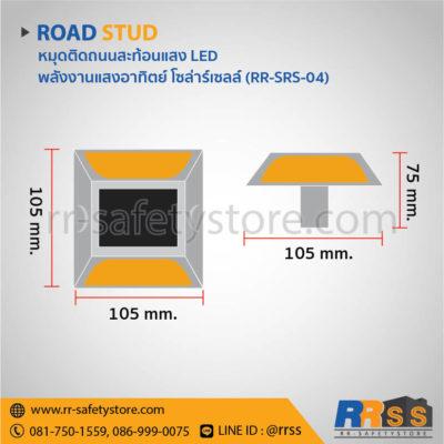 หมุดถนนสะท้อนแสง LED