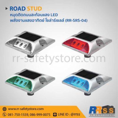 หมุดถนนสะท้อนแสง LED ราคา