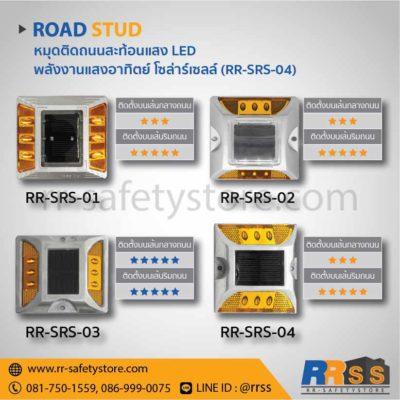 ราคา หมุดถนนสะท้อนแสง LED