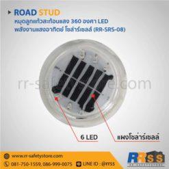 หมุดลูกแก้วสะท้อนแสง โซล่าเซลล์ LED ราคา