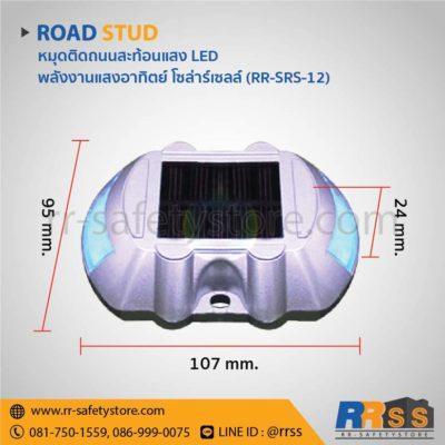 หมุดถนนสะท้อนแสง LED โฮมโปร