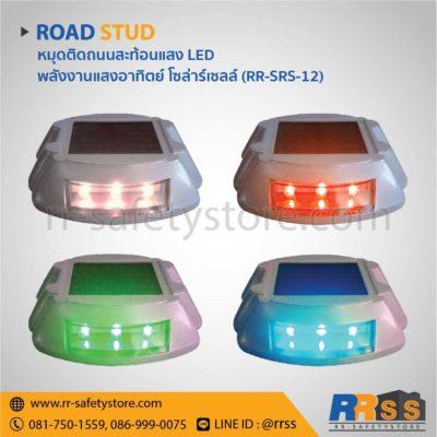 หมุดถนนสะท้อนแสง LED ราคา shopee