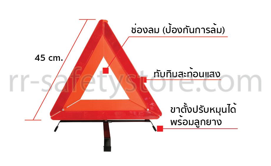 ขาย ป้ายสามเหลี่ยมสะท้อนแสง