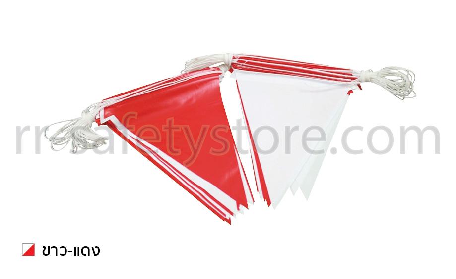 ธงราว ราคา ขาวแดง