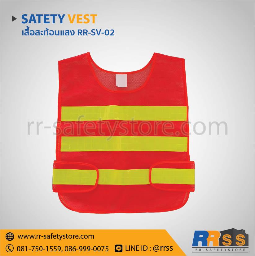 เสื้อสะท้อนแสง safety