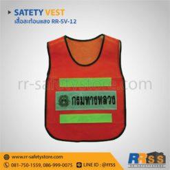 เสื้อ safety สะท้อน แสง 3m