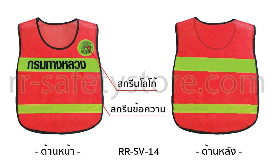 เสื้อ safety สะท้อน แสง 3m เสื้อสะท้อนแสง