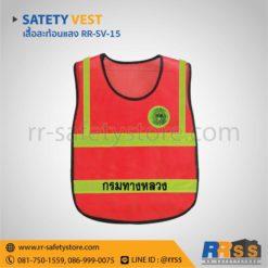 เสื้อสะท้อนแสง safety เสื้อจราจร