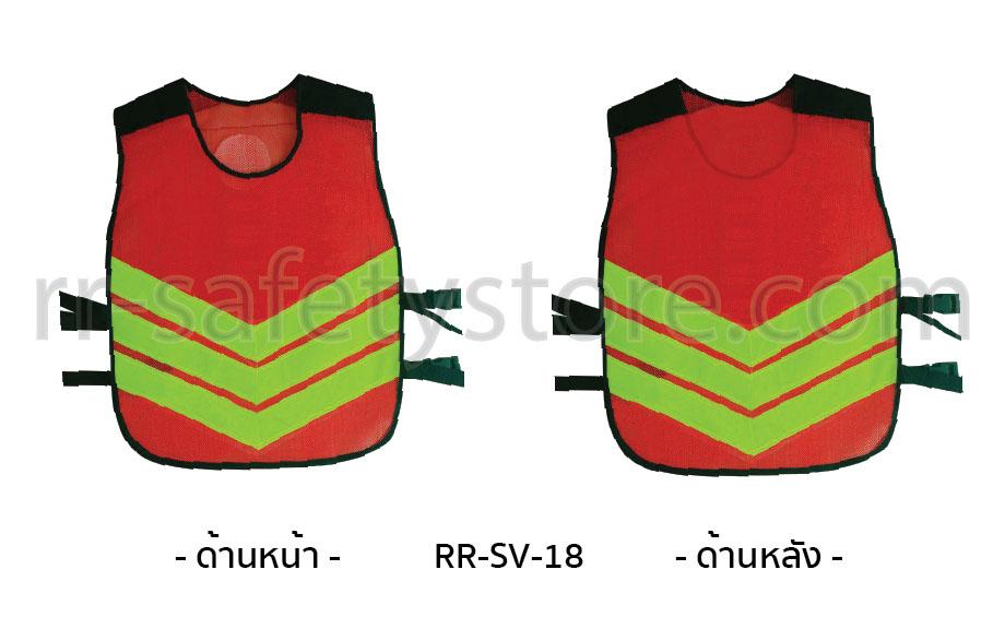 ราคา เสื้อ สะท้อน แสง safety เสื้อจราจร