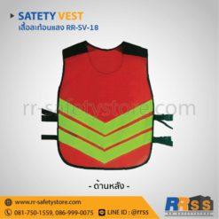 เสื้อ safety สะท้อน แสง 3m เสื้อจราจร
