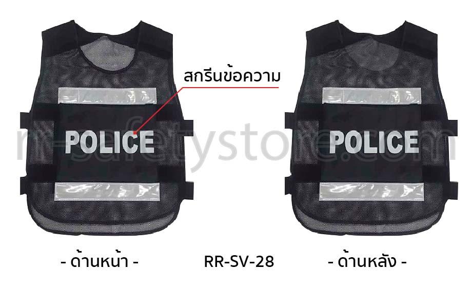 เสื้อจราจร เสื้อสะท้อนแสง ตำรวจ ราคา