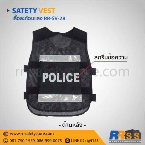 เสื้อสะท้อนแสง ตำรวจ ราคา
