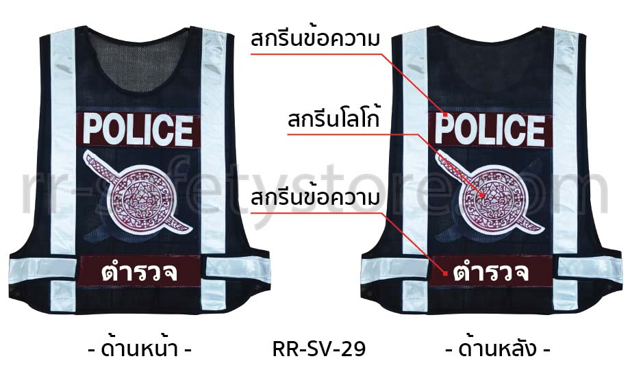 เสื้อจราจร เสื้อสะท้อนแสง ตำรวจ สีเขียว