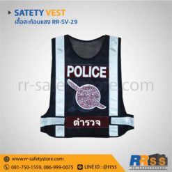 เสื้อสะท้อนแสง ตำรวจ safety