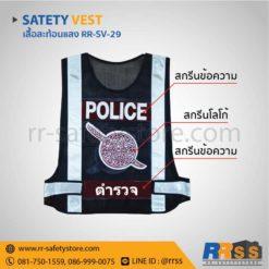 เสื้อสะท้อนแสง ตำรวจ ภาษาอังกฤษ