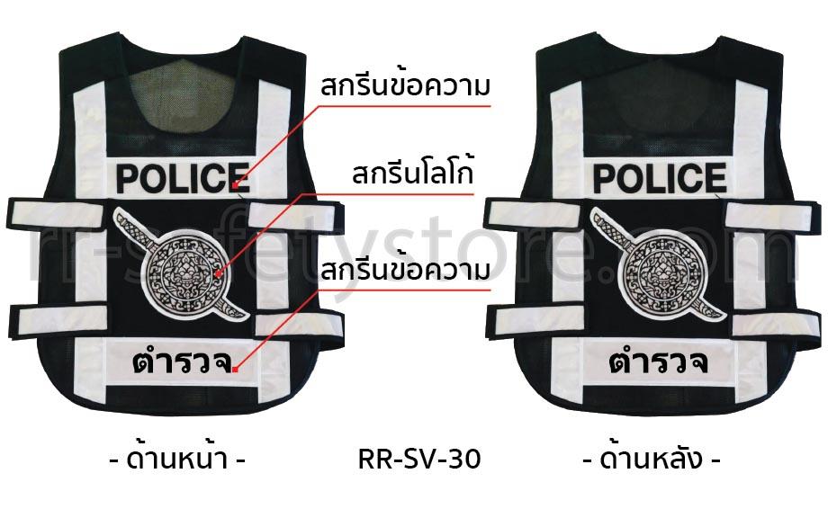 เสื้อจราจร เสื้อสะท้อนแสง ตำรวจ 3m