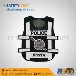 เสื้อสะท้อนแสง ตำรวจ โฮมโปร