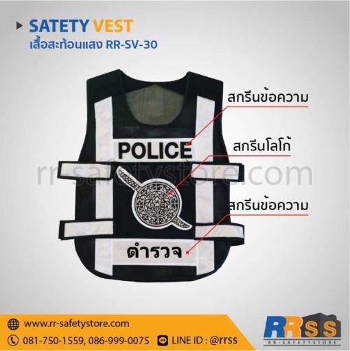เสื้อสะท้อนแสงสีส้ม ตำรวจ