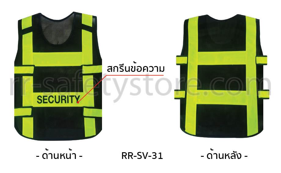 เสื้อจราจร เสื้อสะท้อนแสง อปพร ตำรวจ