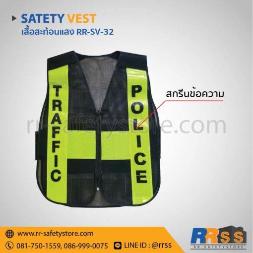 เสื้อ safety สะท้อน แสง ตํารวจ 3m