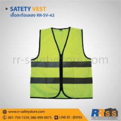 เสื้อสะท้อนแสง safety สีเขียว