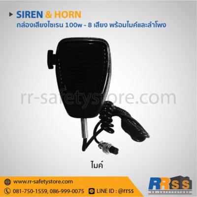 กล่องเสียงไซเรน 100w