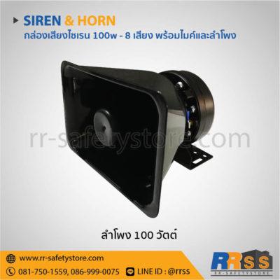 กล่องเสียงไซเรน 100w ลำโพง