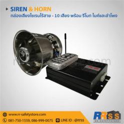 กล่องเสียงไซเรน 200w